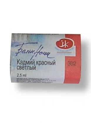 Краска акварельная Кювета, кадмий красный светлый, 2.5мл Зхк (...