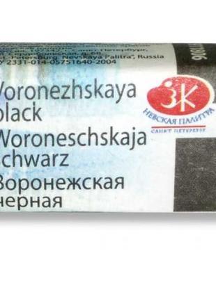 Краска акварельная Кювета, воронежская черная, 2.5мл Зхк (967)