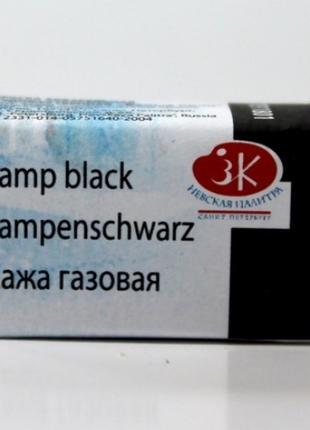 Краска акварельная Кювета, сажа газовая, 2.5мл Зхк (528)