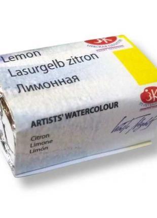 Краска акварельная Кювета, лимонная, 2.5мл Зхк (011)