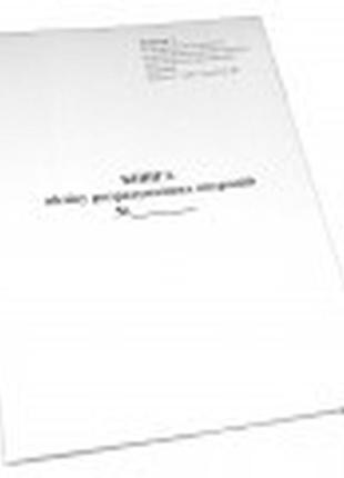 Книга учета расчетных операций Дод,№1