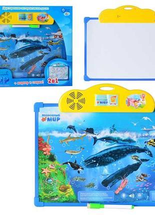 Детская доска мольберт интерактивная двухсторонняя Подводный м...