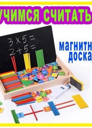 Учимся считать Обучающая магнитная игра доска для рисования