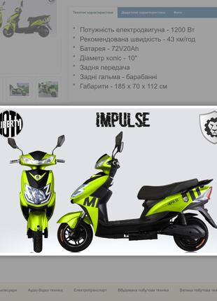 Новый Электро скутер Liberty moto Impulse( с оптового склада)