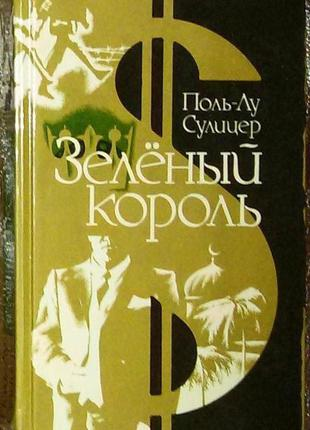Книга: Поль Лу Сулицер «Зеленый король»