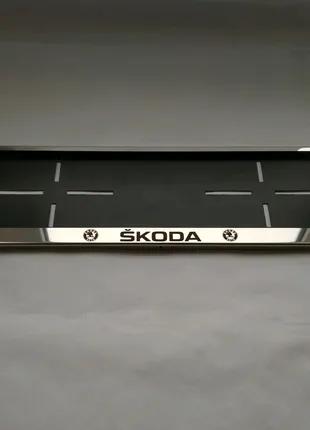 Рамка для номера Skoda. Номерная рамка, подномерник.