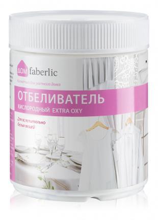 Кислородный отбеливатель Extra Oxy от Faberlic