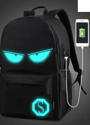 Рюкзак молодежный светящийся с глазками с USB