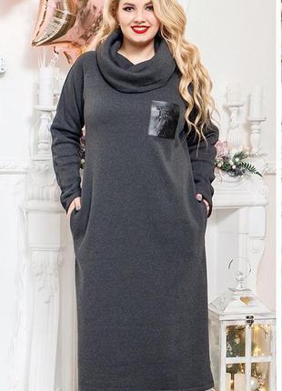 Шикарное утепленное макси платье большие размеры