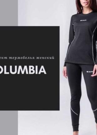 термобілизна Columbia