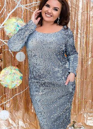 Шикарное вечернее платье пайетки большие размеры