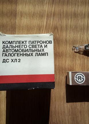Комплект патронов дальнего света и галогенных ламп ДС ХЛ2 ВАЗ