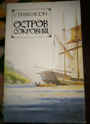 Продам книгу Остров сокровищ