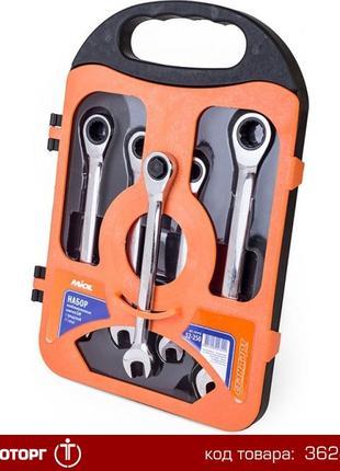 Набор ключей рожково накидных с трещеткой 5шт. (Miol) | 52-250