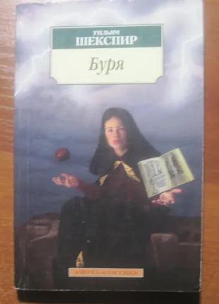 Уильям Шекспир Буря Азбука-классика 2006
