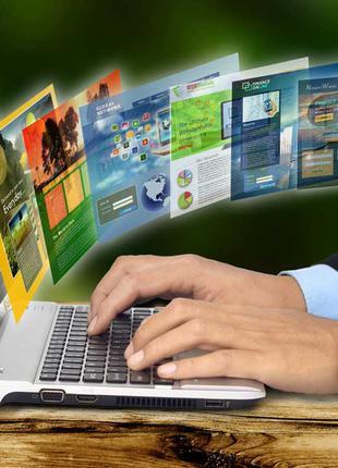 Создание и обслуживание сайтов.