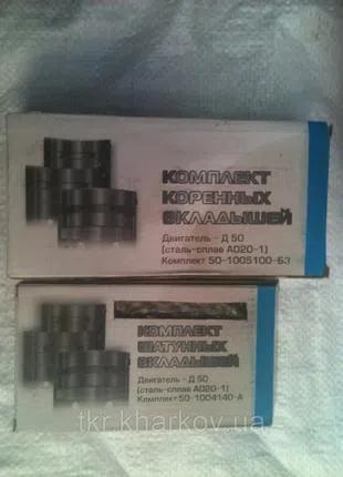 Вкладыши МТЗ-80/82 Н-1 коренные и шатунные