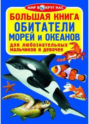 """Книга """"Большая книга. Обитатели морей и океанов"""" (рус)"""