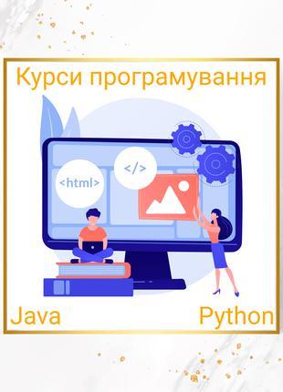 Программирование для детей и подростков на Python и Java, онлайн