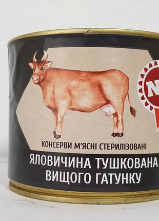 Тушенка, мясорастительная консерва