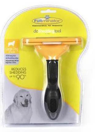 Фурминатор большой для длинношерстных собак размер - 10,16 см