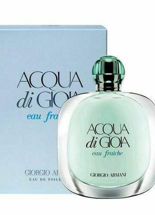 Giorgio Armani Acqua di Gioa Fraiche парфуми