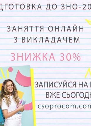 Подготовка к ВНО-2022. Математика. Химия.