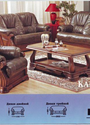 Комплект мягкой мебели Кардинал гостинная 2 дивана+кресло+столик