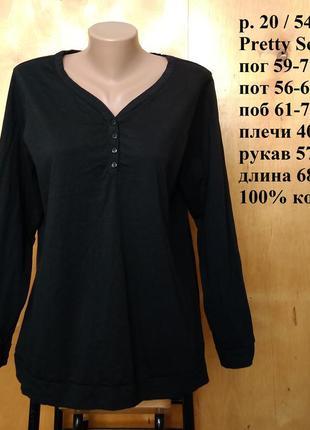 Р 20 / 54-56 стильная базовая черная футболка джемпер лонслив ...