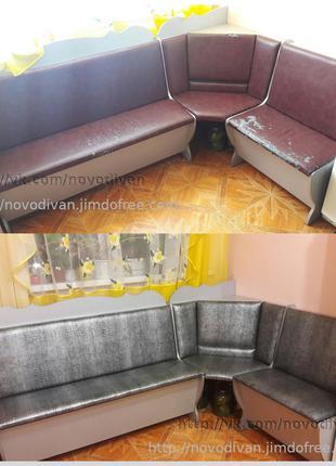 Перетяжка мебели в Харькове