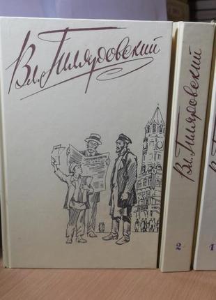 Гиляровский. собрание сочинений в 4 томах (ц)