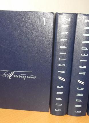 Пастернак. собрание сочинений в 4 томах (2)