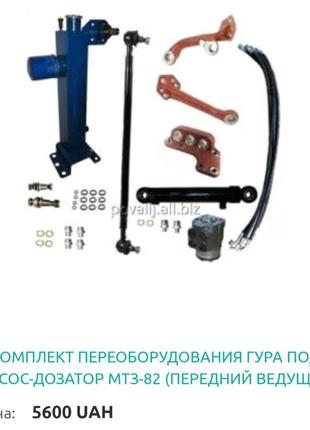 Комплект переоборудования гура под насос-дозатора МТЗ-82