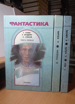 Фантастика в 3 кн. уэллс. азимов. кларк. шекли. уиндем. лем
