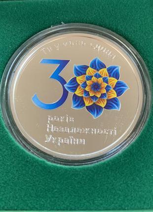 30 років Незалежності України. 10 ГРН. Срібло.