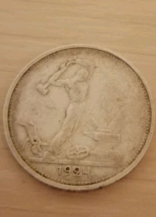 50 копеек 1924  серебро ТР полтинник