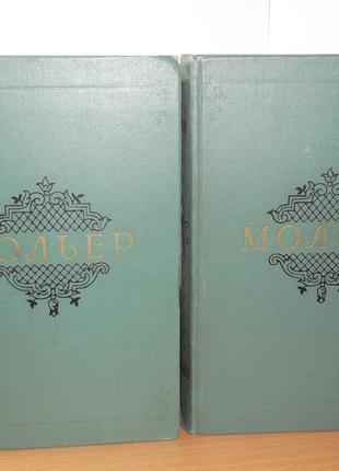 Мольер. собрание сочинений в 2 томах. 1957