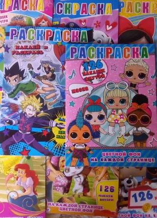 Продажа детской литературы прописи раскраски дет. Книги