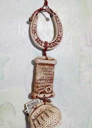 Сувенир - оберег подвесной, мешочек счастья и денег