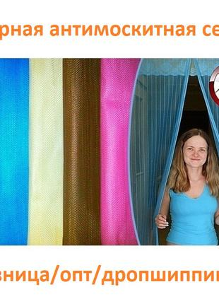 Дверная антимоскитная сетка на магнитах коричневая и бордо 2х5...