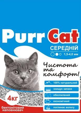 Наполнитель гигиенический бентонитовый для кошачих туалетов 4 кг.