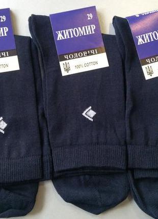 Котонові класичні носки р 43-44