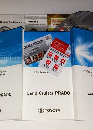 Комплект инструкций (руководств) по эксплуатации Toyota Prado 150