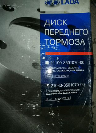 Тормозной диск ВАЗ 2108