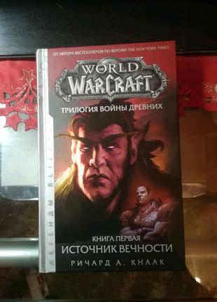 World of warcraft источник вечности