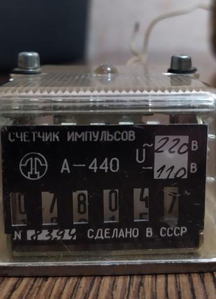 Счетчик импульсов А-440 ~220В / =110В