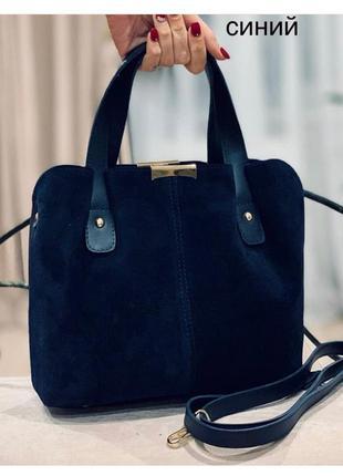 Стильная женская сумка,натуральная ,замшевая.