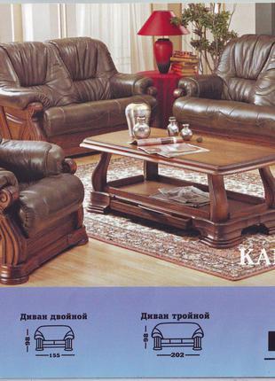 Румыния Комплект мягкой мебели Граф для гостинной 2 дивана+кресло