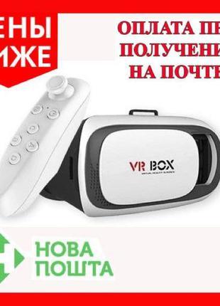 Очки виртуальной реальности VR box 3D , шлем для телефона вр бокс