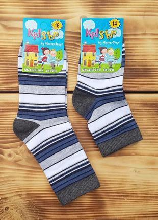 "Носки детские ""полоска"", цвет: темно-серый, размер 14 / 1-2 года"